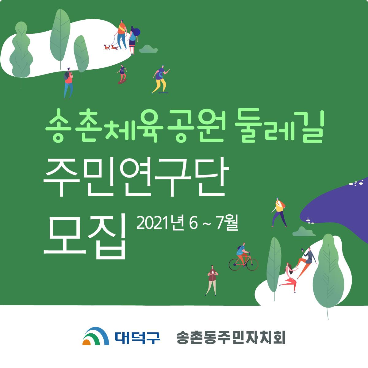 송촌동주민자치회 송촌체육공원 둘레길 주민연구단 모집