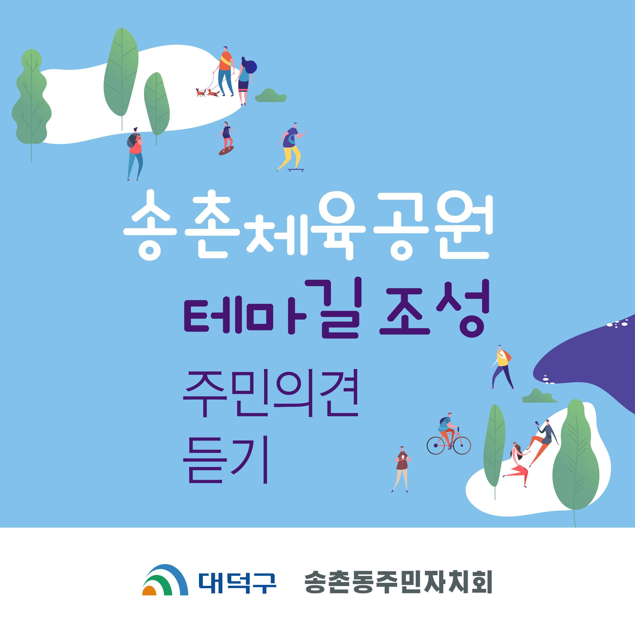 송촌체육공원테마길 조성에 관한 주민의견 묻기