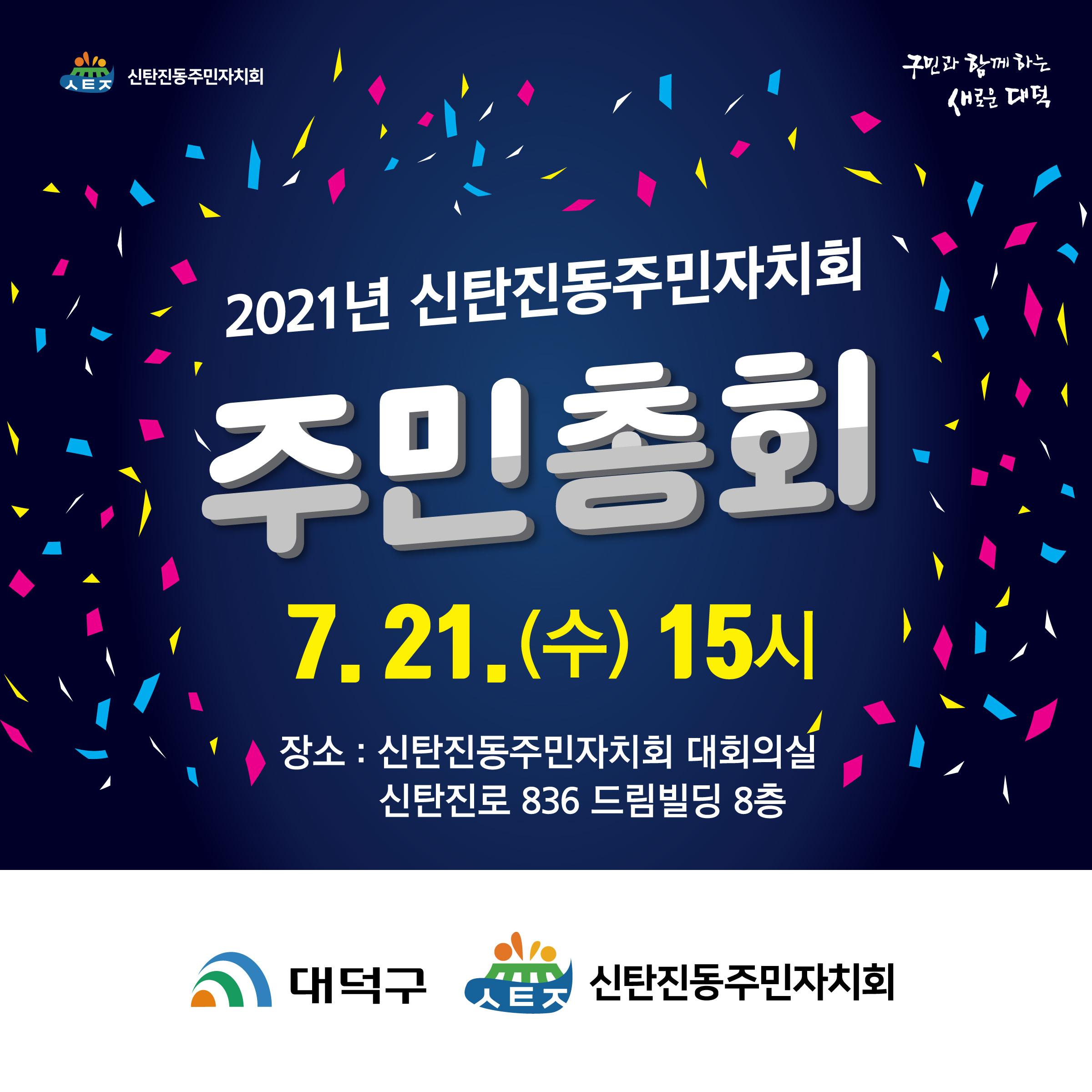 2021년 신탄진동주민자치회 주민총회