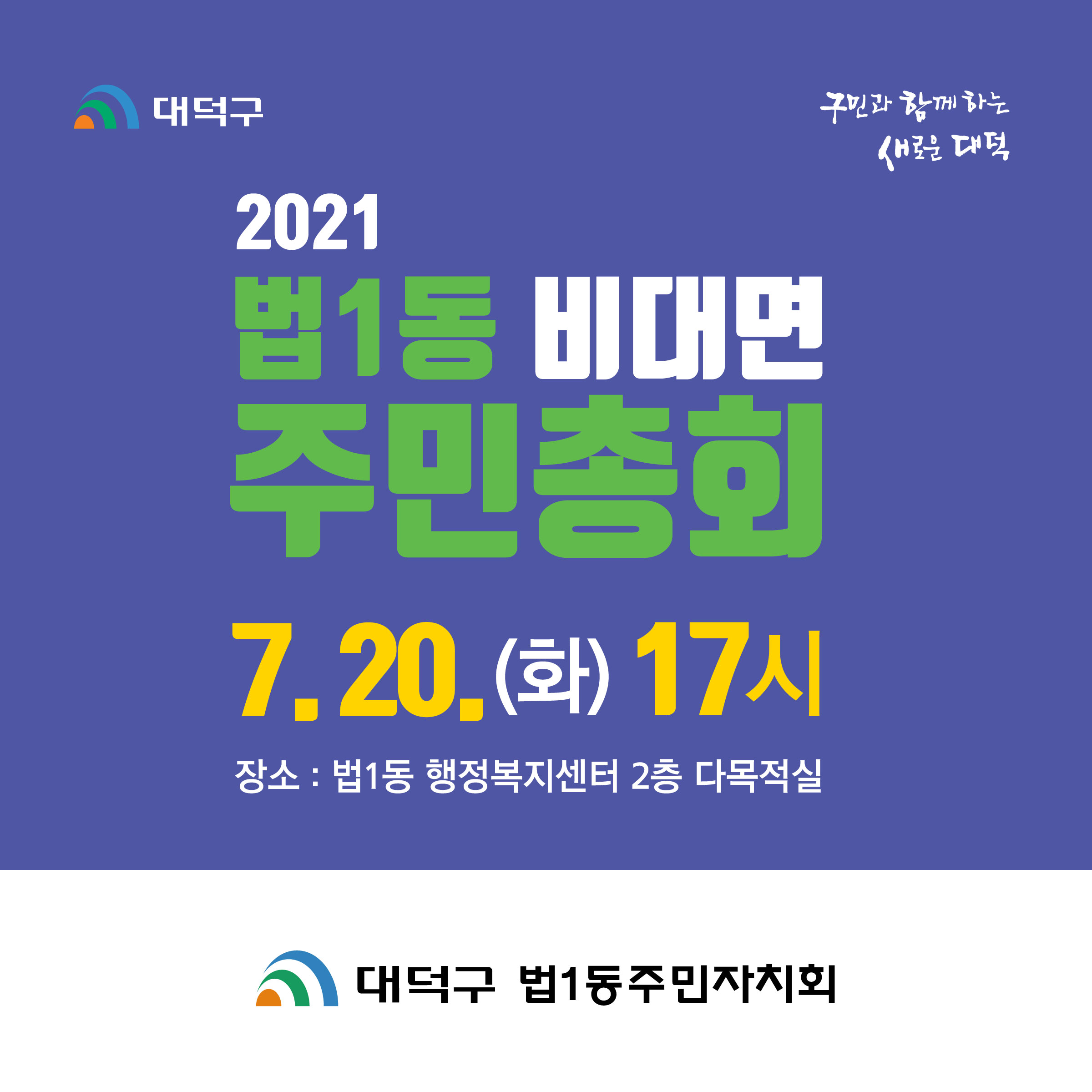 2021년 법1동주민자치회 주민총회