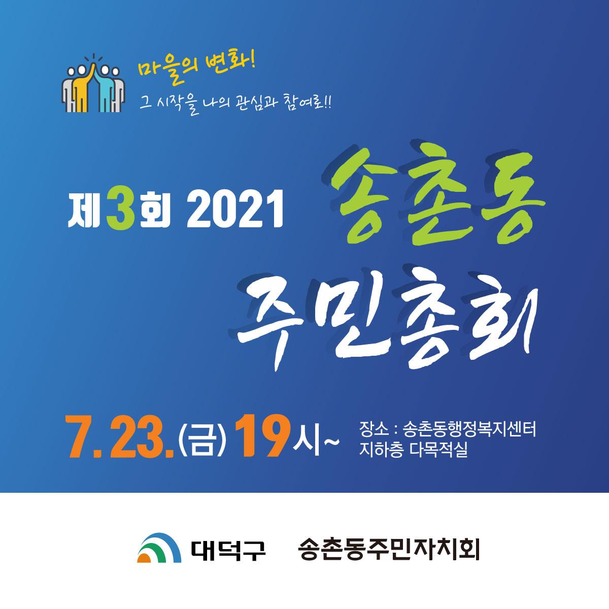 2021년 제3회 송촌동 주민총회