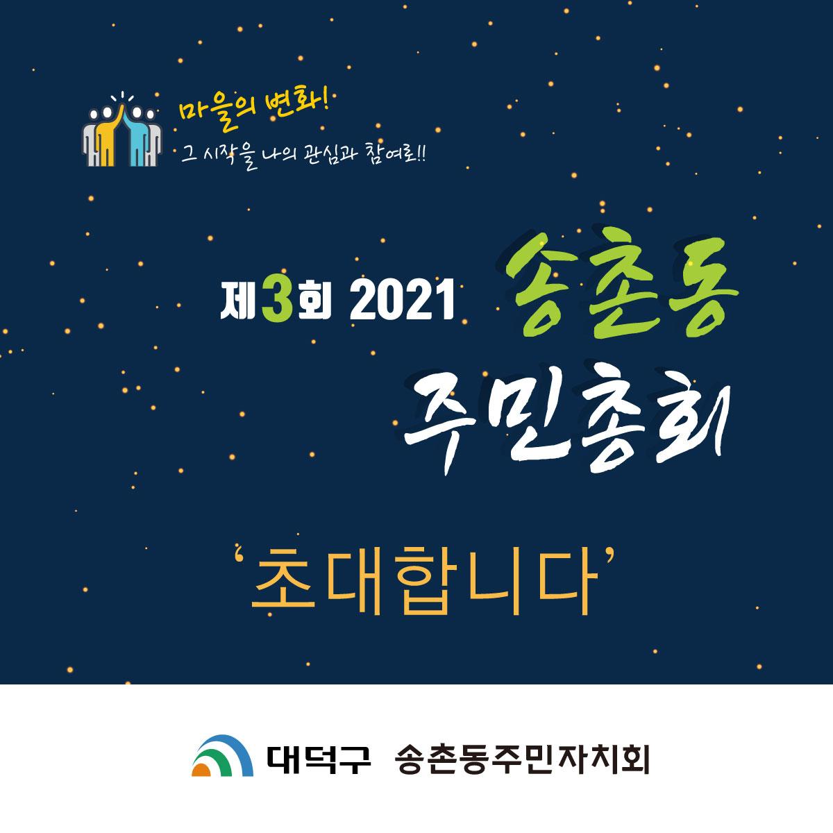 2021년 제3회 송촌동 주민총회 초대장