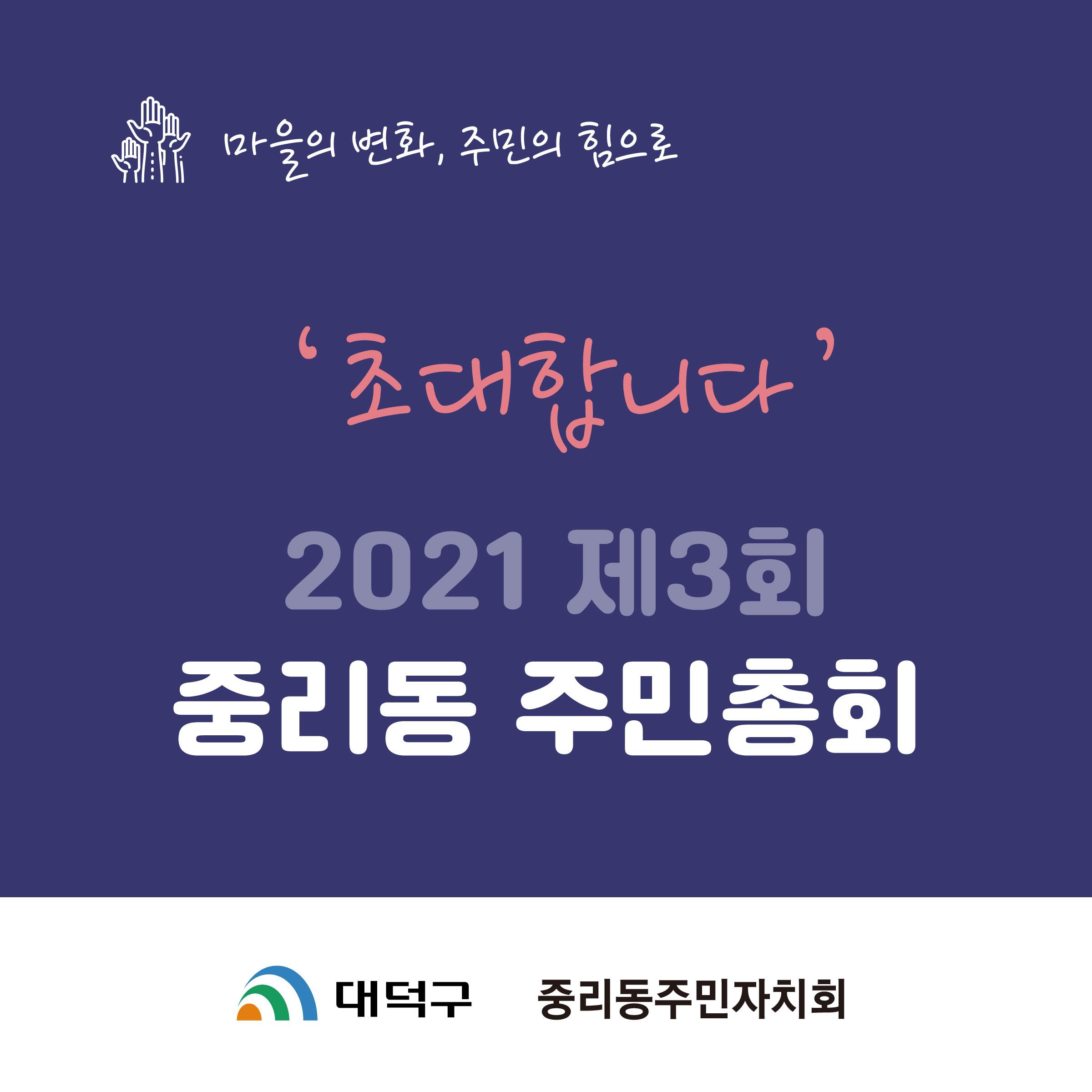 2021년 제3회 중리동주민총회 초대장