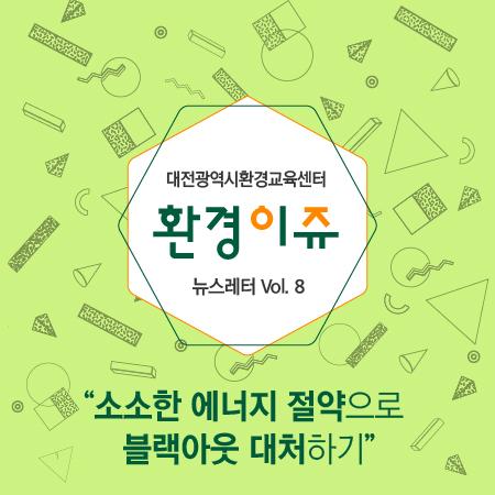 대전환경교육센터 '소소한 에너지 절약으로 블랙아웃 대처하기'