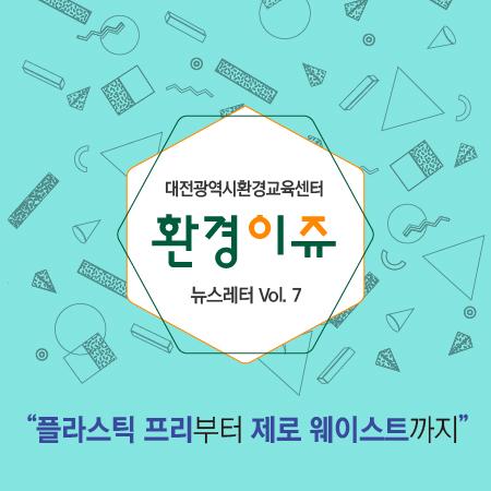 대전환경교육센터 '플라스틱 프리부터 제로 웨이스트까지'