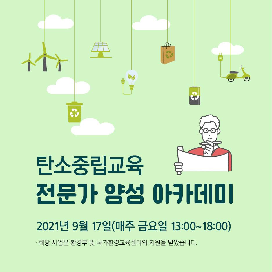 대전환경교육센터 탄소중립교육 전문가 양성 아카데미