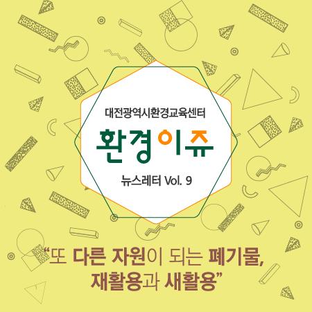 """대전환경교육센터 """"또 다른 자원이 되는 폐기물, 재활용과 새활용"""""""